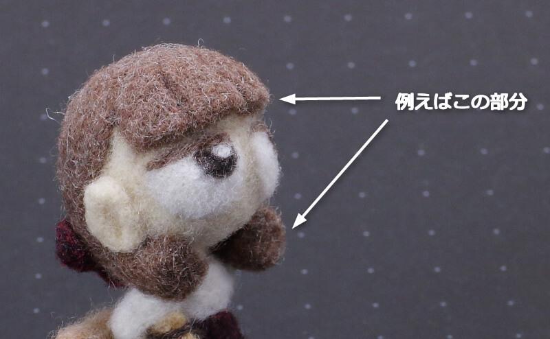羊毛フェルト人形のカッター加工部分