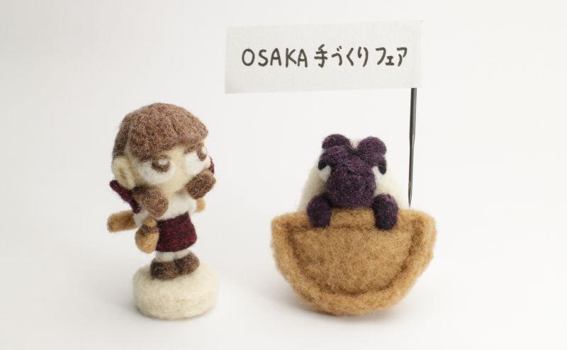 OSAKA手づくりフェア2016参加
