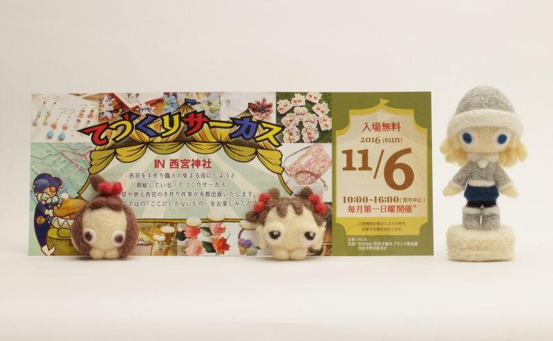 てづくりサーカスIN西宮神社に参加します