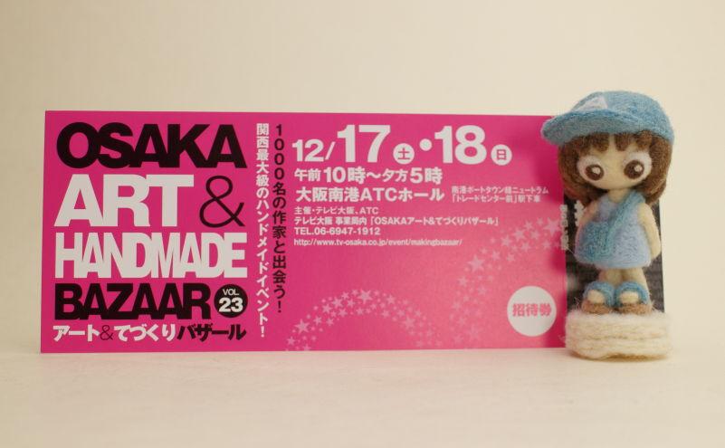 アート&てづくりバザールVOL.23チケット