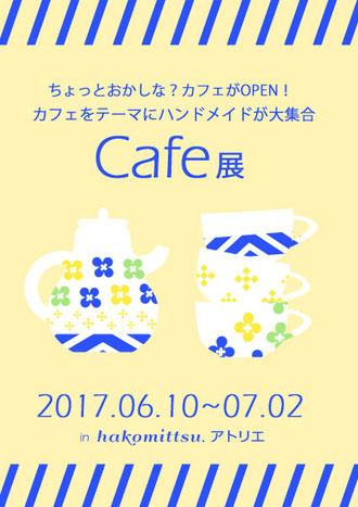 Cafe展 ポスター
