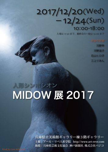 MIDOW展2017