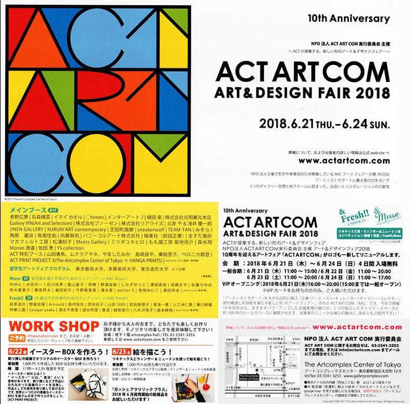 AAC2018 お知らせ