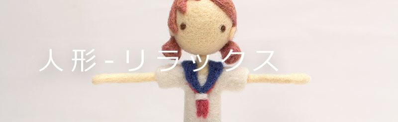 人形 リラックス